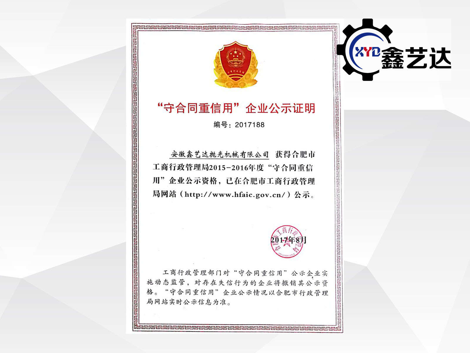 "Anhui Xinyida Polishing Machinery Co., Ltd. won the honorary title of ""Contract-honoring and Promis"